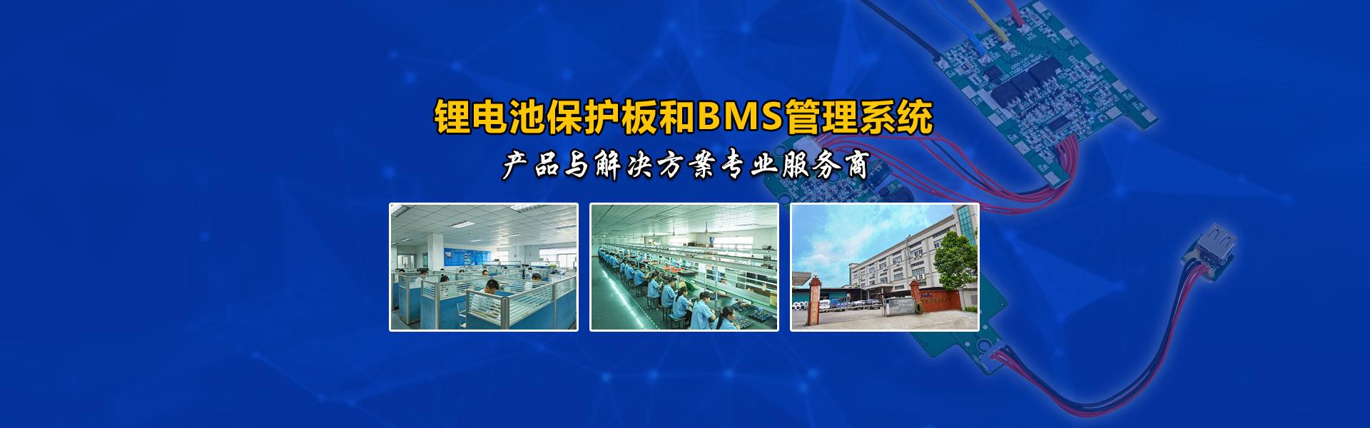 东莞市百维科技有限公司,百维保护板,电池包保护板专业生产商